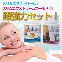 【食欲コントロールセット】スリムエクストリーム&スリムエクストリームゴールドセット