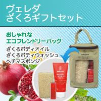 ヴェレダ ざくろギフトセット♪【Weleda Pomegranate Gift kit】オーガニック