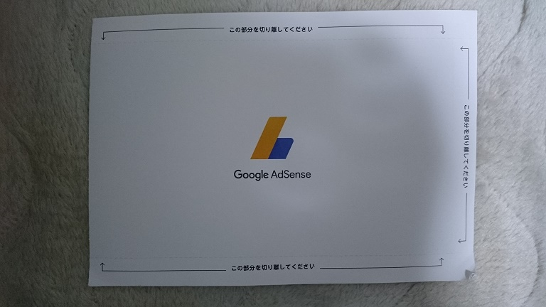 グーグルアドセンスの写真1