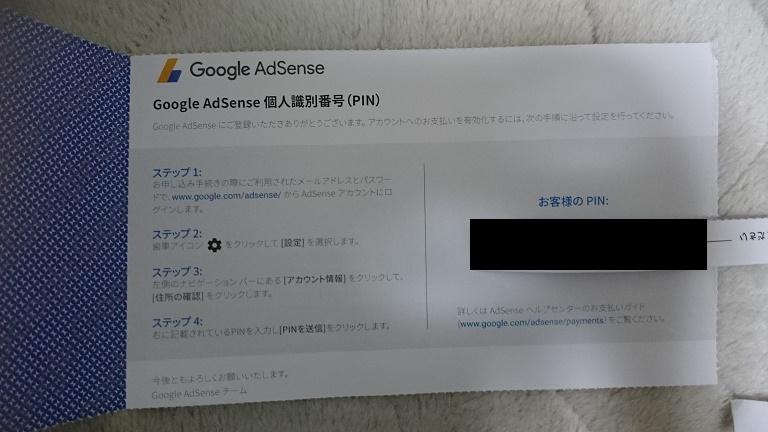 グーグルアドセンスの写真2