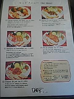 ルーマニア館のレストランメニュー