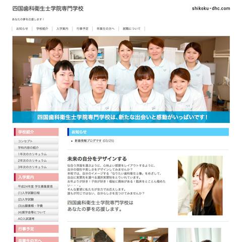 四国歯科衛生士学院専門学校様 |...