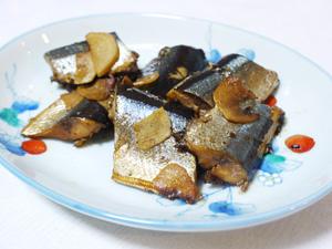 秋刀魚と生姜の煮付け