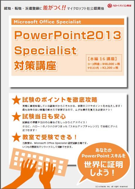 http://www.hello-pc.net/school/course/powerpoint.html#mos2013