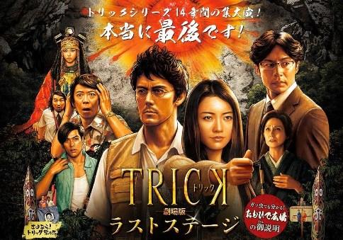 トリック (テレビドラマ)の画像 p1_9