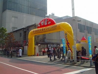 東京食肉市場まつり2009