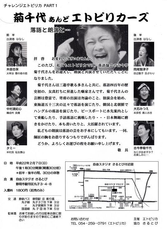 菊千代&エトピリカーズ
