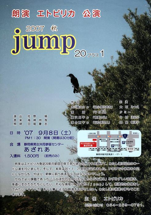 JUMP2007