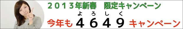 2013年新春限定キャンペーン