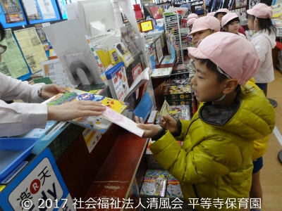 2017/03/13 お買い物