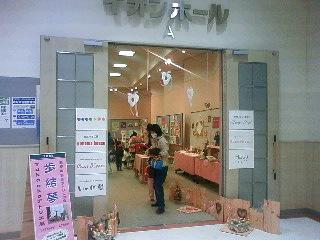 アユム入口.JPG
