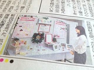 北日本新聞1226