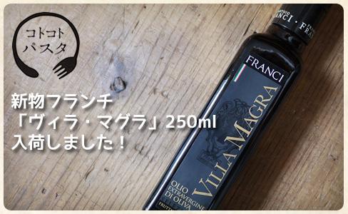 フランチ「ヴィラ・マグラ250ml」販売中です