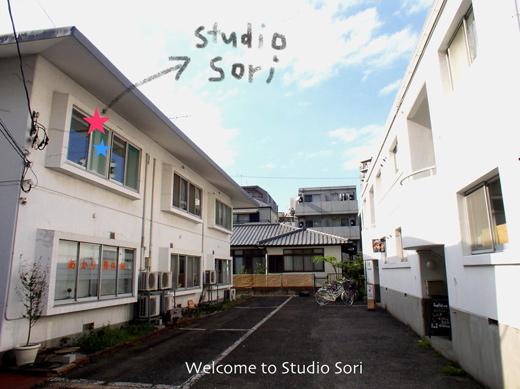 スタジオ・ソリ