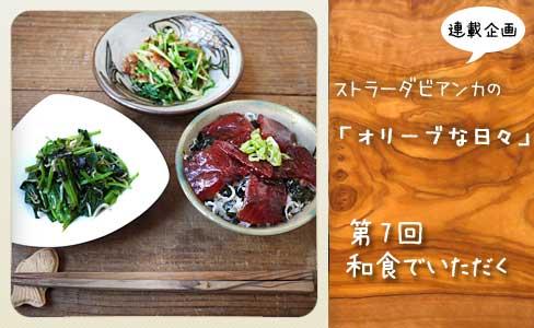 ストラーダ・ビアンカのオリーブな日々「和食でいただく」