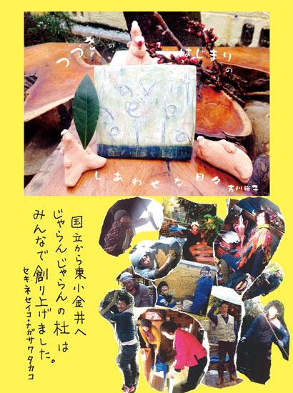 はじまりはじまりの展示会 吉川裕子 陶展 ーつづきのはじまりのしあわせな日々へー