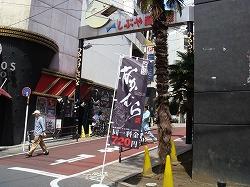 渋谷百軒店