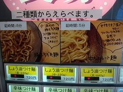 二種類の麺
