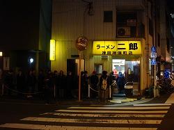 ラーメン二郎神保町店