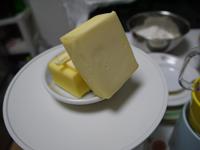 ぐら_バター