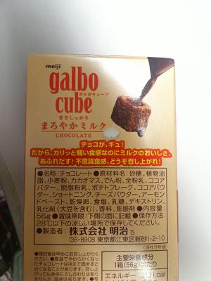 ガルボキューブ2