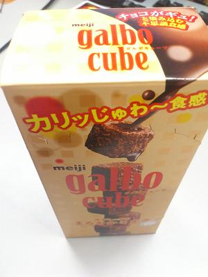 ガルボキューブ3