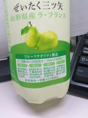 三ツ矢洋ナシ_03