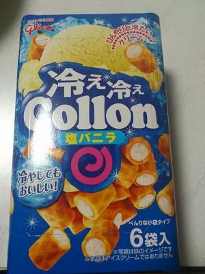 冷えコロン_01