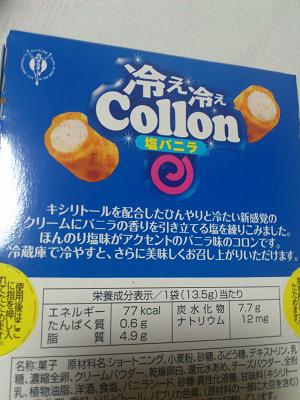 冷えコロン_02
