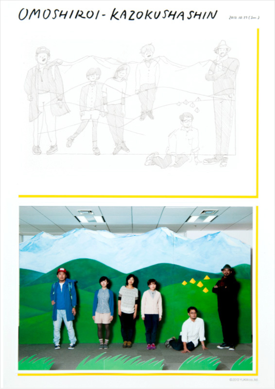 yakkai_blog_yukai_2.jpg