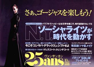 25ans (ヴァンサンカン) 2006年 10月号 [雑誌]