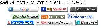 RSSの説明