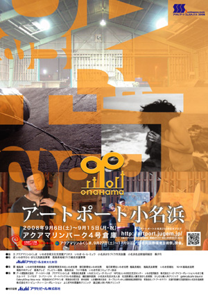 Art!Port!Onahama2008チラシA面
