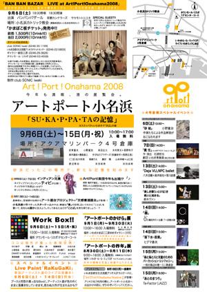 Art!Port!Onahama2008チラシB面