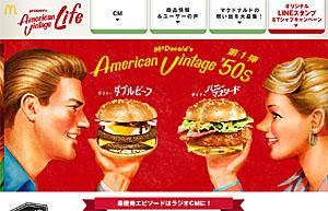 マクドナルドの50'sダイナー風メニュー American Vintage '50s 第一弾