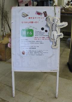 Re:Handmade shop 旅するマーケット 手作り雑貨 看板