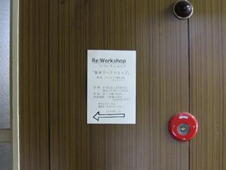 Re:Workshop 製本ワークショップ みうらみつこ 貼り紙