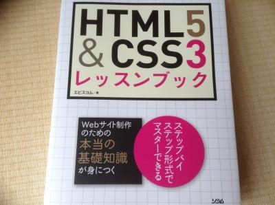 htmlの参考書