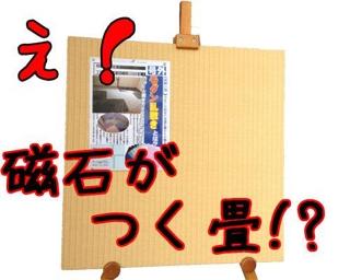 畳のメッセージボード