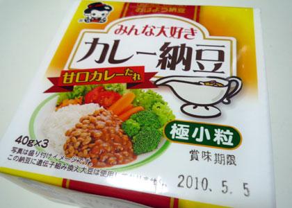 カレー納豆。