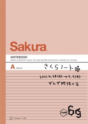 sakura_omote