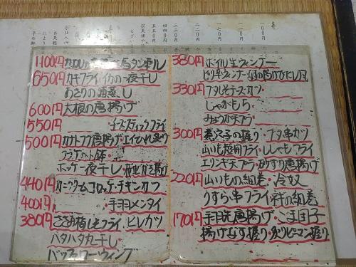 大衆寿司メニュー2