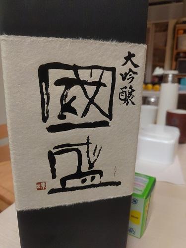 お土産日本酒