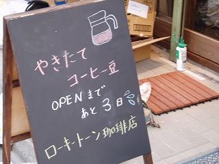 ローキートン珈琲店