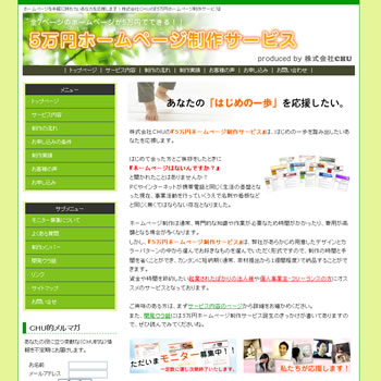 5万円ホームページ制作サービス