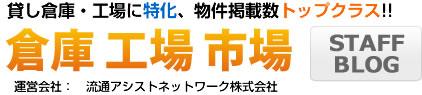 賃貸売買倉庫工場/スタッフブログ