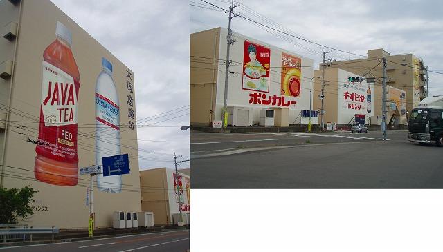 大塚製薬の町