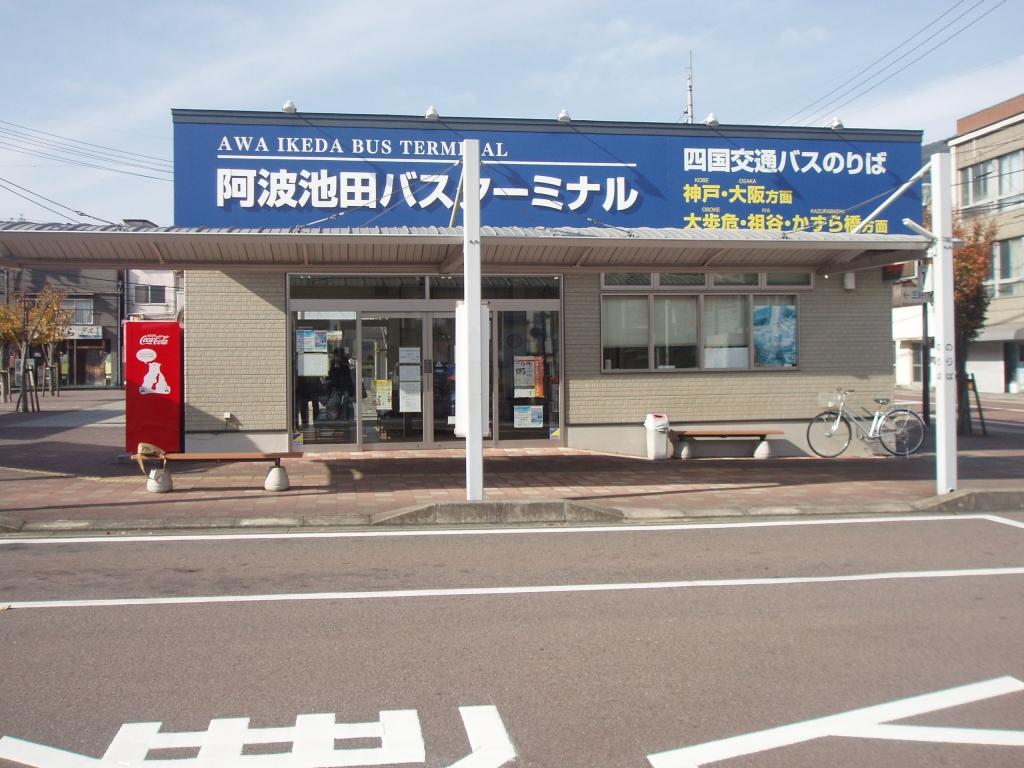 池田ターミナル