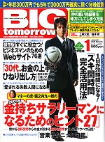 BIGtomorrow1月号