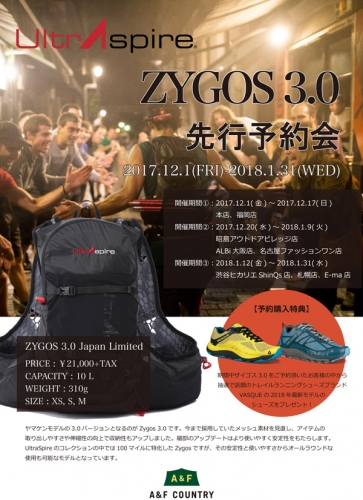 news_release_2017_ultraspire_zygos30_600.jpg